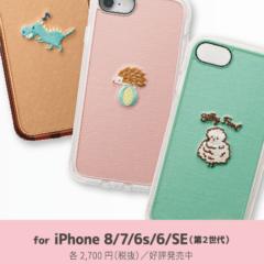 iPhone 8/7/6s/6/SE(第2世代)