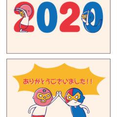 2020年末のご挨拶