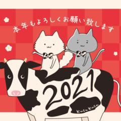 2021年ご挨拶